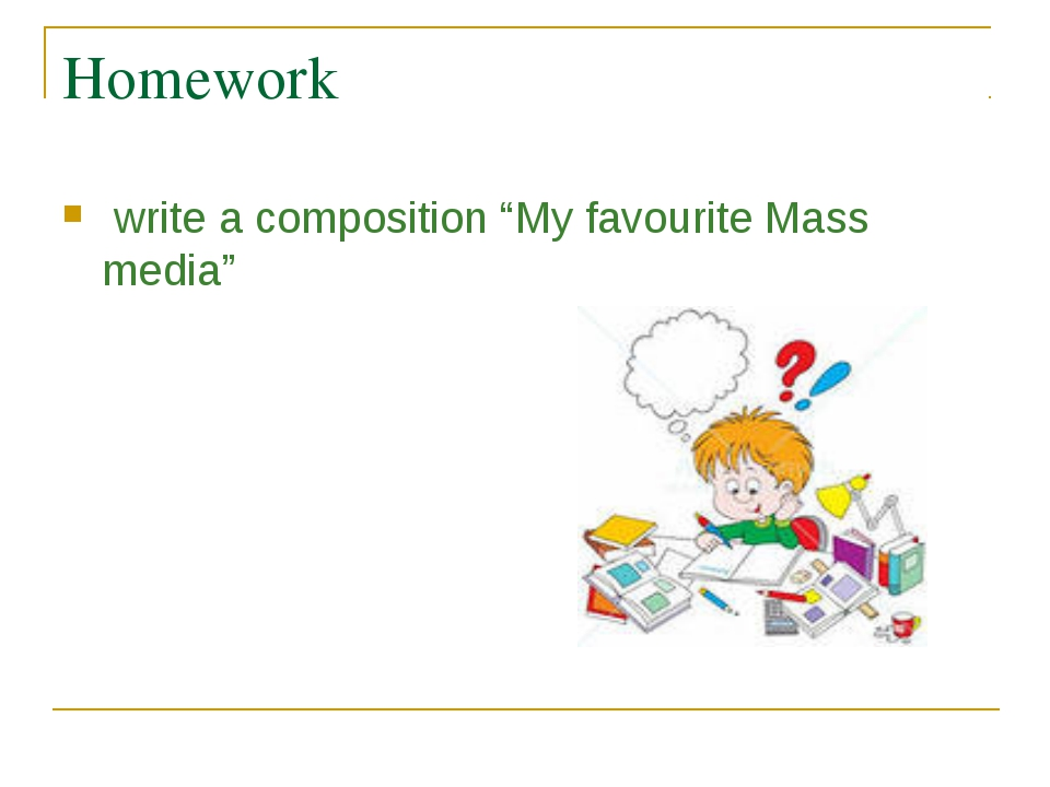 "Homework write a composition ""My favourite Mass media"""