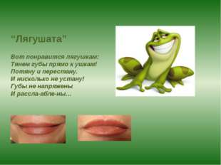 """""""Лягушата"""" Вот понравится лягушкам: Тянем губы прямо к ушкам! Потяну и перест"""