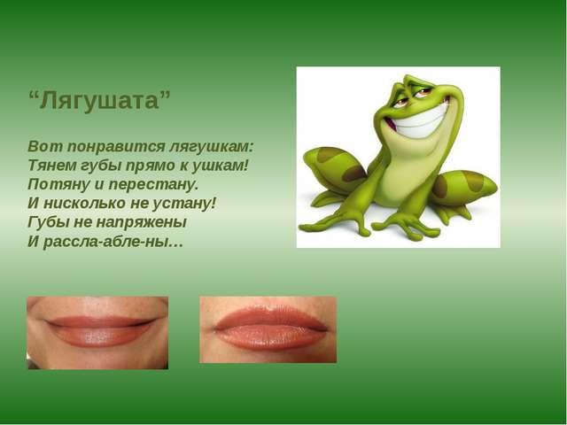 """""""Лягушата"""" Вот понравится лягушкам: Тянем губы прямо к ушкам! Потяну и перест..."""