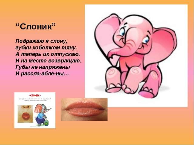 """""""Слоник"""" Подражаю я слону, губки хоботком тяну. А теперь их отпускаю. И на ме..."""