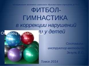 Муниципальное автономное дошкольное образовательное учреждение д/с №13 ФИТБОЛ