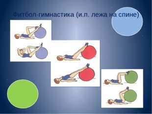 Фитбол-гимнастика (и.п. лежа на спине)
