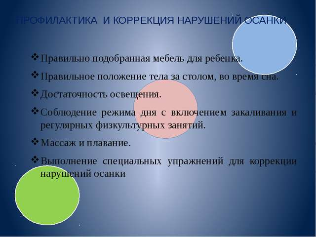 ПРОФИЛАКТИКА И КОРРЕКЦИЯ НАРУШЕНИЙ ОСАНКИ Правильно подобранная мебель для р...