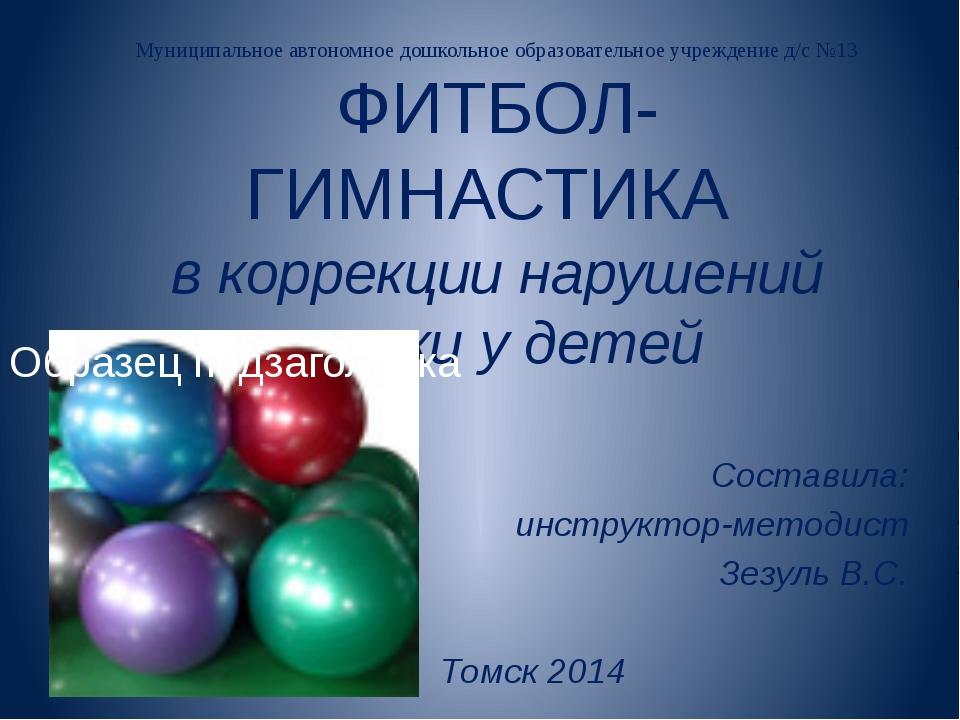 Муниципальное автономное дошкольное образовательное учреждение д/с №13 ФИТБОЛ...