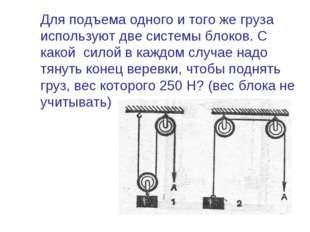 Для подъема одного и того же груза используют две системы блоков. С какой си
