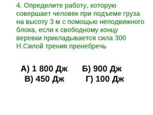 А) 1800 ДжБ) 900 Дж В) 450 ДжГ) 100 Дж 4. Определите работу, которую со