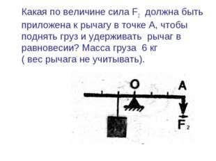 Какая по величине сила F2 должна быть приложена к рычагу в точке А, чтобы по