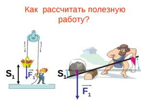 Как рассчитать полезную работу? S1 F1 F1 S1 F1