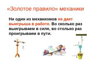 «Золотое правило» механики Ни один из механизмов не дает выигрыша в работе.