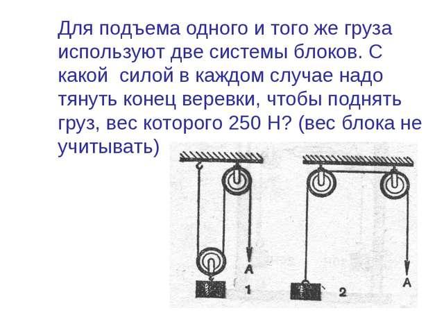 Для подъема одного и того же груза используют две системы блоков. С какой си...