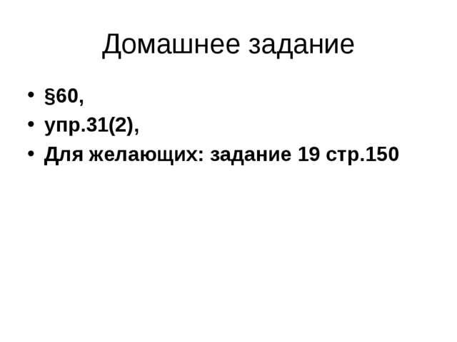 Домашнее задание §60, упр.31(2), Для желающих: задание 19 стр.150