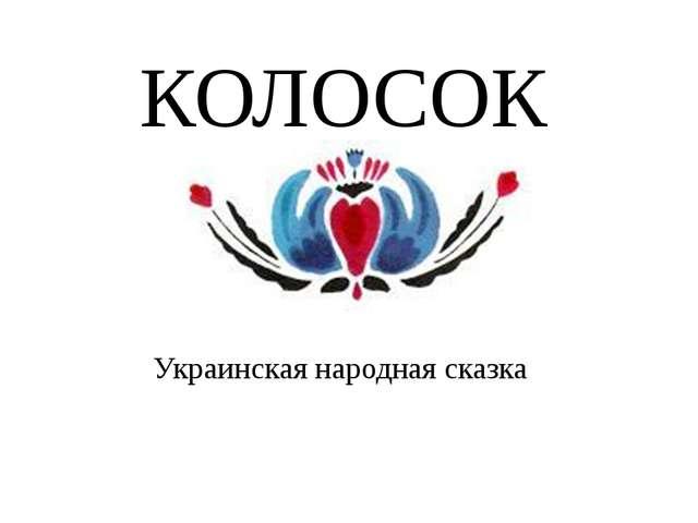 КОЛОСОК Украинская народная сказка