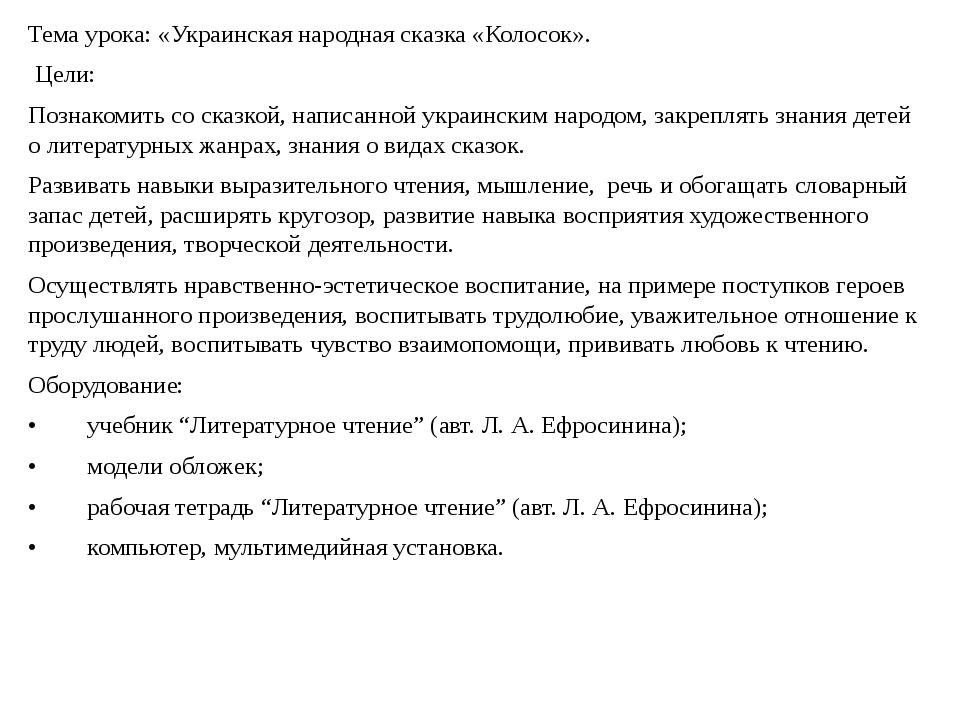 Тема урока: «Украинская народная сказка «Колосок». Цели: Познакомить со сказ...