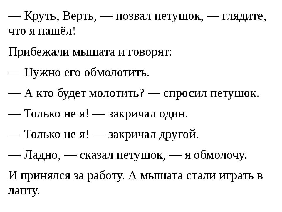 — Круть, Верть, — позвал петушок, — глядите, что я нашёл! Прибежали мышата и...