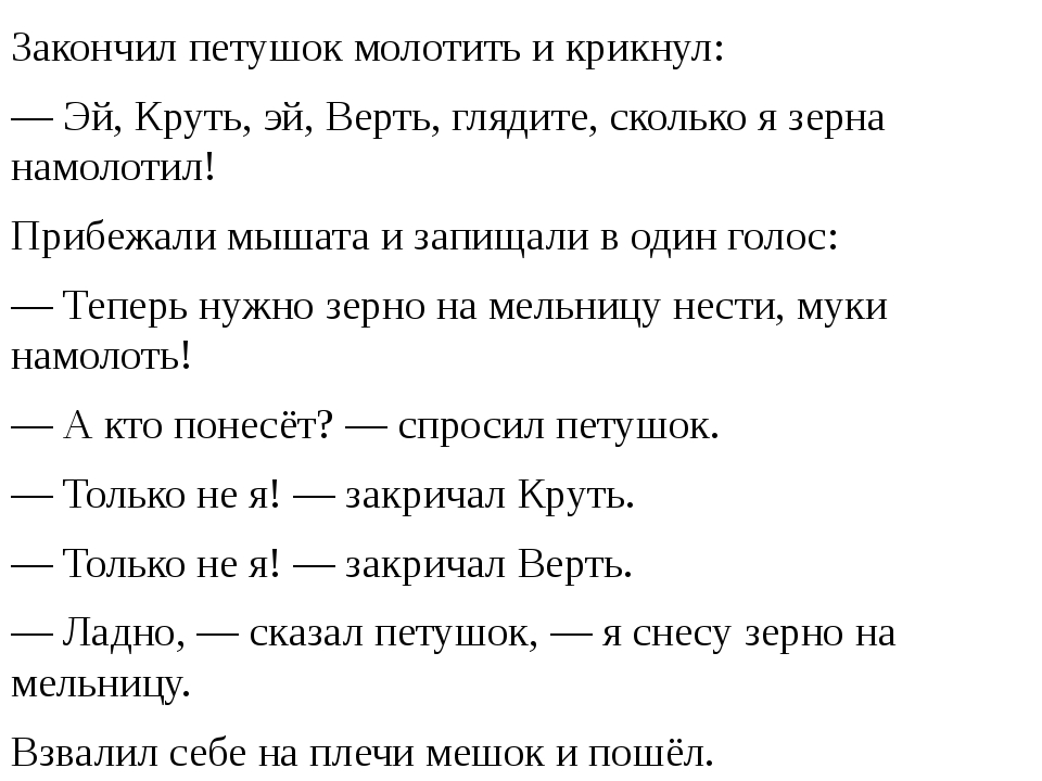 Закончил петушок молотить и крикнул: — Эй, Круть, эй, Верть, глядите, сколько...