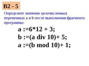 B2 - 5 Определите значение целочисленных переменных a и b после выполнения фр