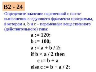 B2 - 24 Определите значение переменной c после выполнения следующего фрагмент