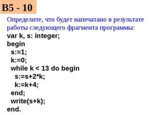 B5 - 10 Определите, что будет напечатано в результате работы следующего фрагм