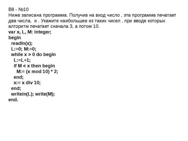 В8 - №10 Ниже записана программа. Получив на вход число , эта программа печат...