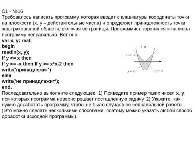 С1 - №16 Требовалось написать программу, которая вводит с клавиатуры координа...