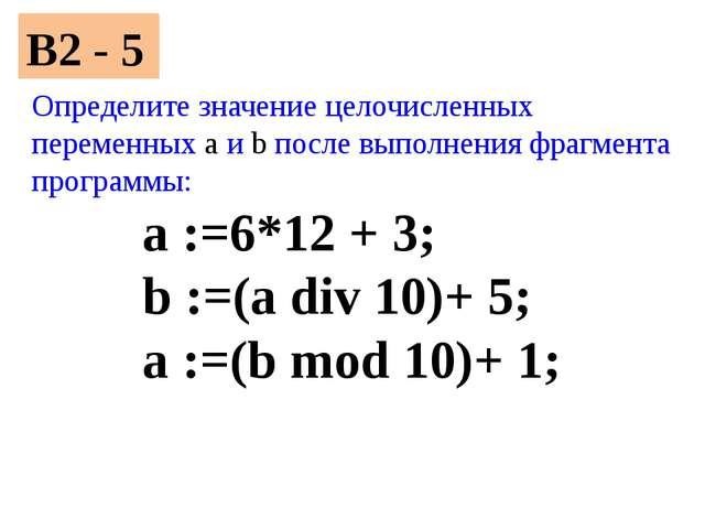 B2 - 5 Определите значение целочисленных переменных a и b после выполнения фр...