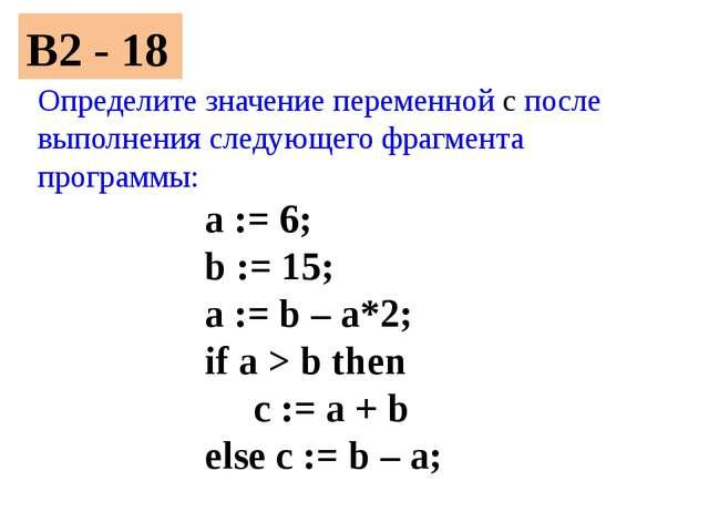 B2 - 18 Определите значение переменной c после выполнения следующего фрагмент...