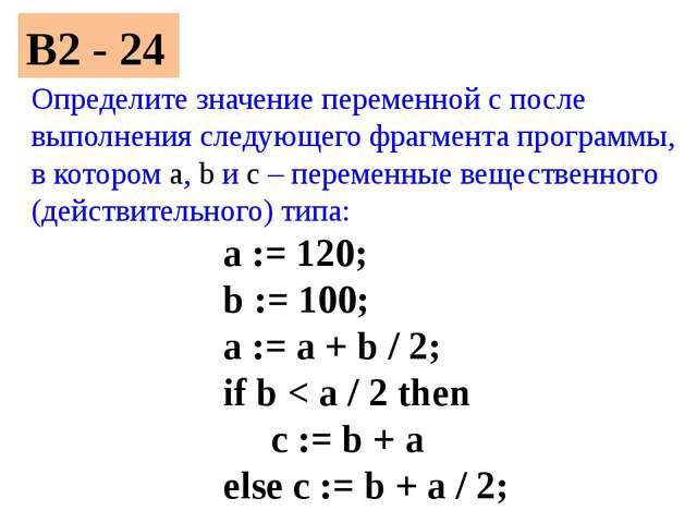 B2 - 24 Определите значение переменной c после выполнения следующего фрагмент...
