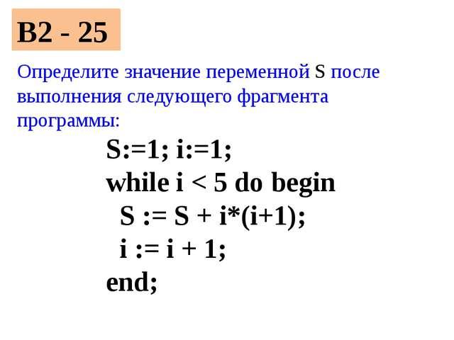 B2 - 25 Определите значение переменной S после выполнения следующего фрагмент...