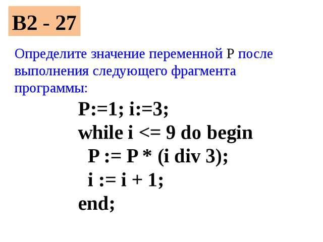 B2 - 27 Определите значение переменной P после выполнения следующего фрагмент...