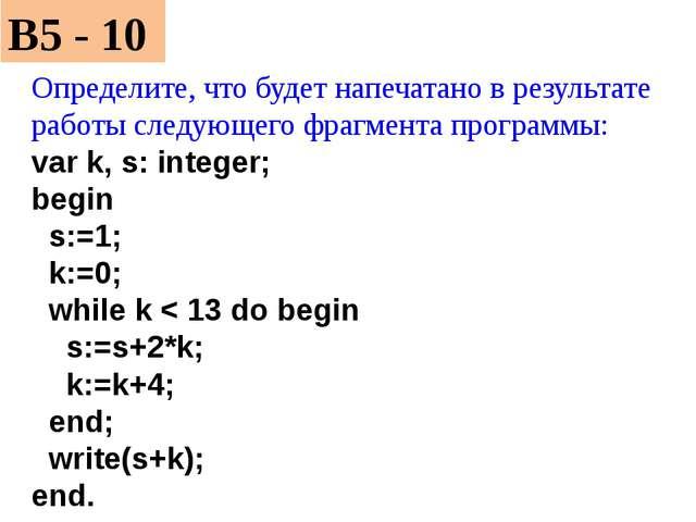 B5 - 10 Определите, что будет напечатано в результате работы следующего фрагм...