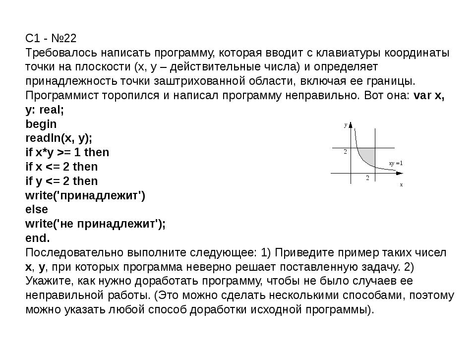 С1 - №22 Требовалось написать программу, которая вводит с клавиатуры координ...