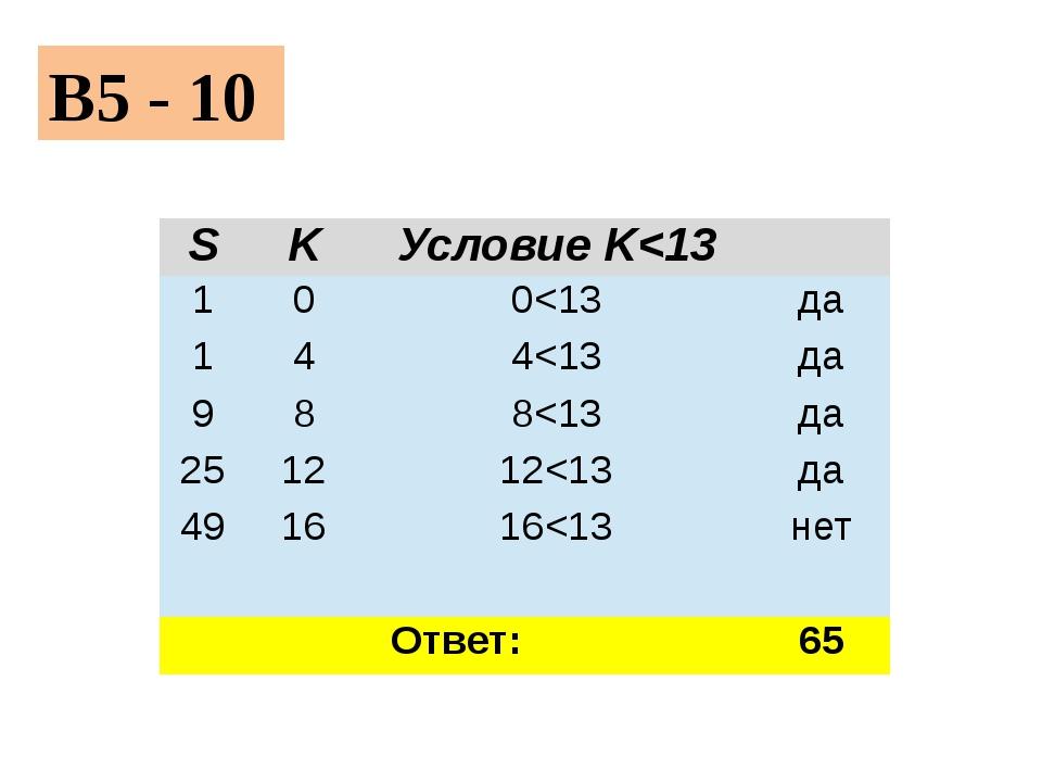 B5 - 10 S K УсловиеK