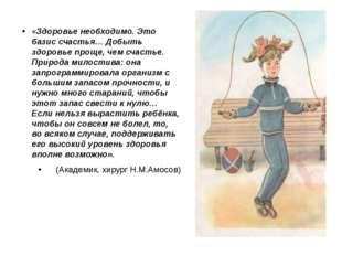 «Здоровье необходимо. Это базис счастья… Добыть здоровье проще, чем счастье.