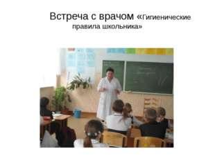 Встреча с врачом «Гигиенические правила школьника»