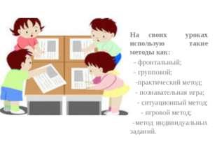 Организация разных видов деятельности на уроке На своих уроках использую таки