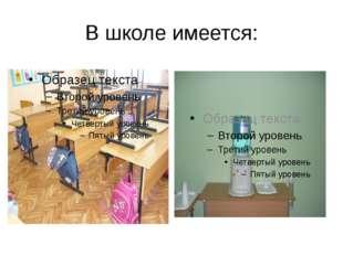 В школе имеется: