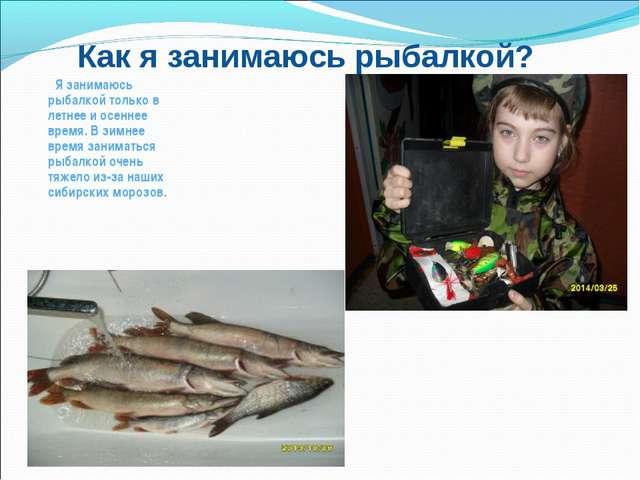 Как я занимаюсь рыбалкой? Я занимаюсь рыбалкой только в летнее и осеннее вре...