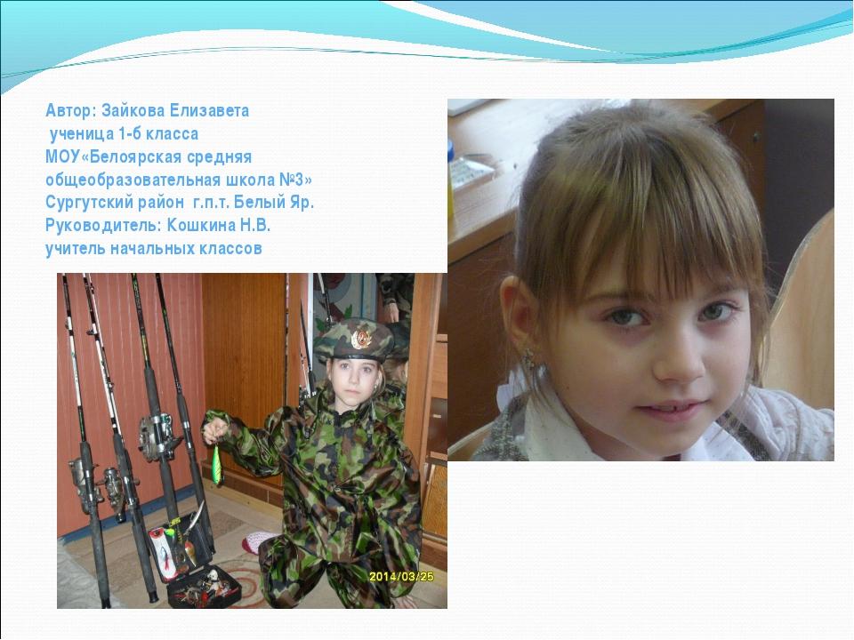 Автор: Зайкова Елизавета ученица 1-б класса МОУ«Белоярская средняя общеобраз...
