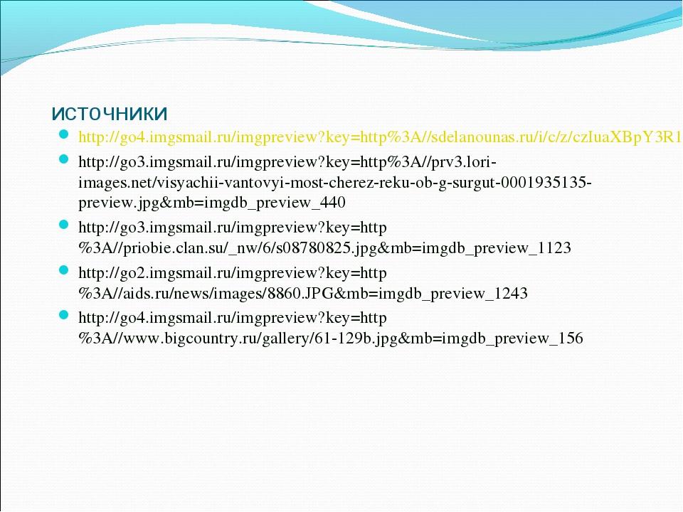 источники http://go4.imgsmail.ru/imgpreview?key=http%3A//sdelanounas.ru/i/c/z...