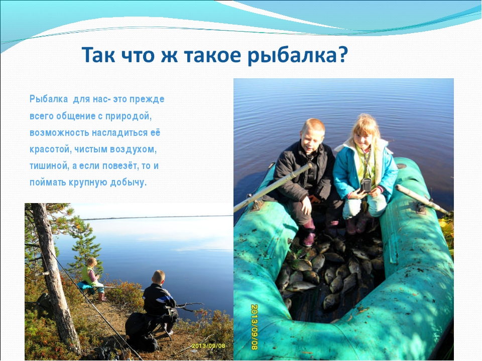 Рыбалка для нас- это прежде всего общение с природой, возможность насладиться...