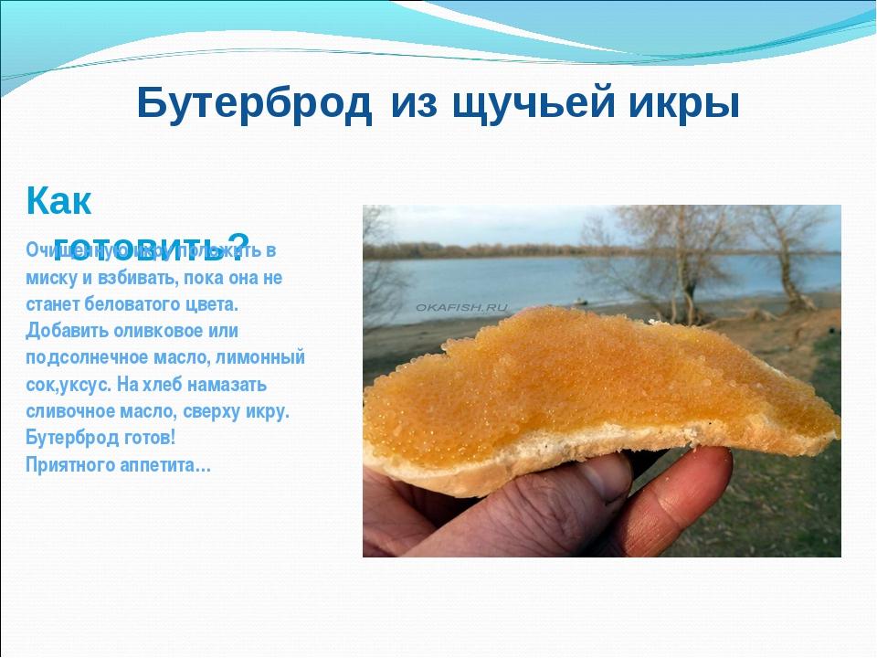 Бутерброд из щучьей икры Как готовить? Очищенную икру положить в миску и взби...