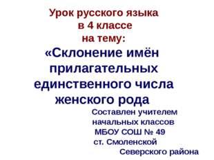 Урок русского языка в 4 классе на тему: «Склонение имён прилагательных единст