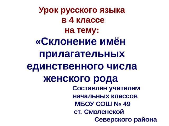 Урок русского языка в 4 классе на тему: «Склонение имён прилагательных единст...
