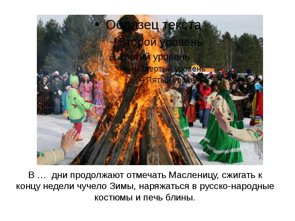 В … дни продолжают отмечать Масленицу, сжигать к концу недели чучело Зимы, на...