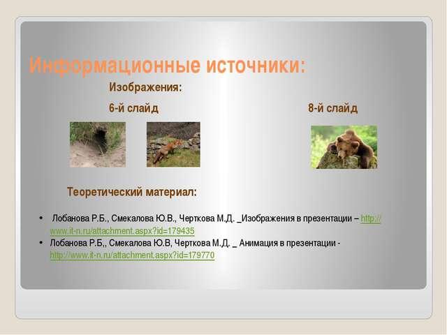 Информационные источники: 6-й слайд 8-й слайд Лобанова Р.Б., Смекалова Ю.В.,...