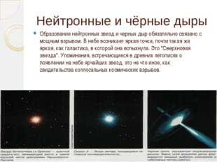 Нейтронные и чёрные дыры Образование нейтронных звезд и черных дыр обязательн