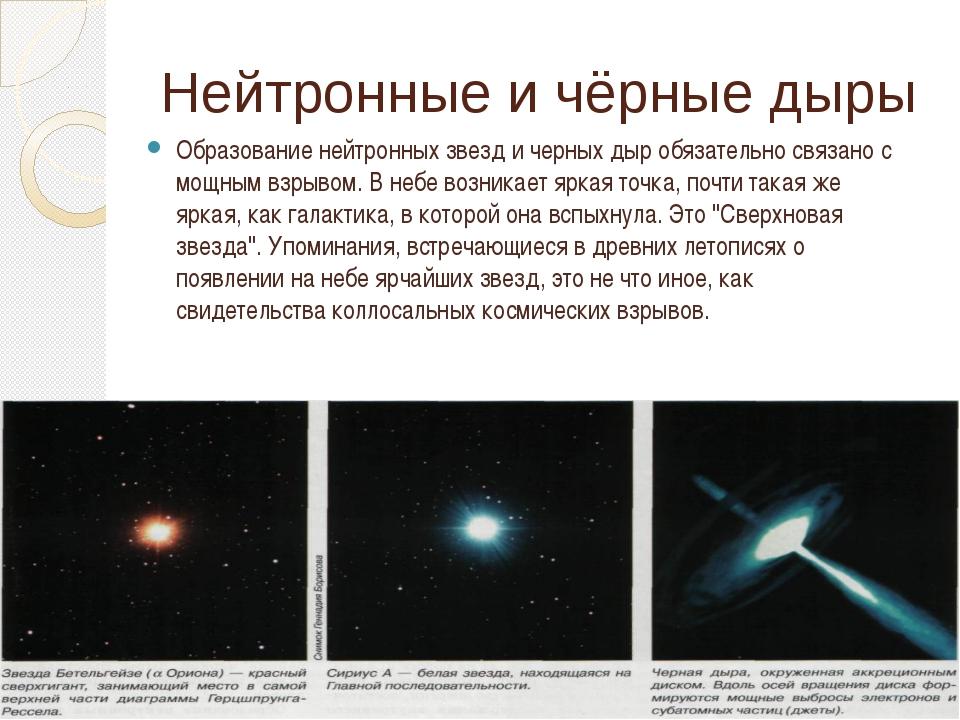 Нейтронные и чёрные дыры Образование нейтронных звезд и черных дыр обязательн...