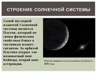 Самой последней планетой Солнечной системы является Плутон, который по своим