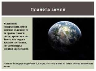 Планета земля Условия на поверхности Земли заметно отличаются от других плане