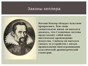 Иоганн Кеплер обладал чувством прекрасного. Всю свою сознательную жизнь он п